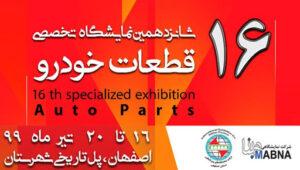باکس پلکسی،باکس پلکسی گلاس،باکس هدیه پلکسی،صندوق صدقات پلکسی،خرید باکس پلکسی،نمایشگاه خودرو اصفهان